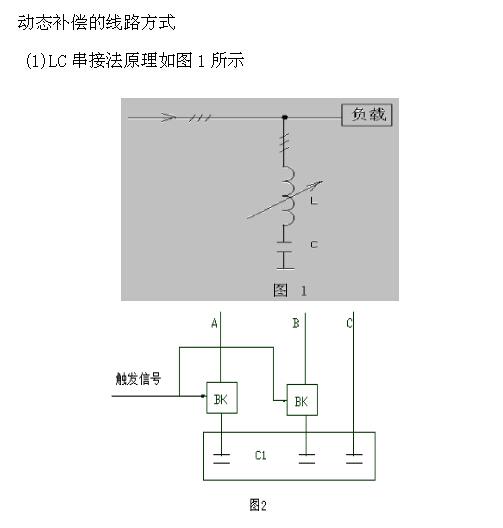 双向电容接线图解